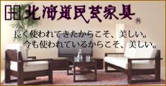 飛騨産業北海道民芸家具