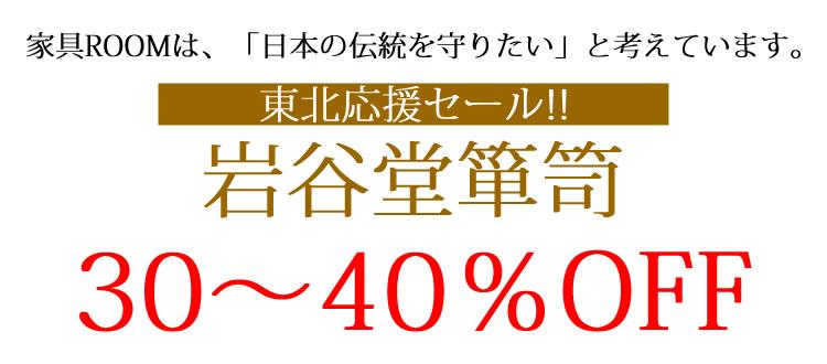 東北応援!岩谷堂箪笥(いわやどうたんす)30~40%OFF
