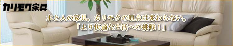 karimoku カリモク家具 ソファー ダイニング